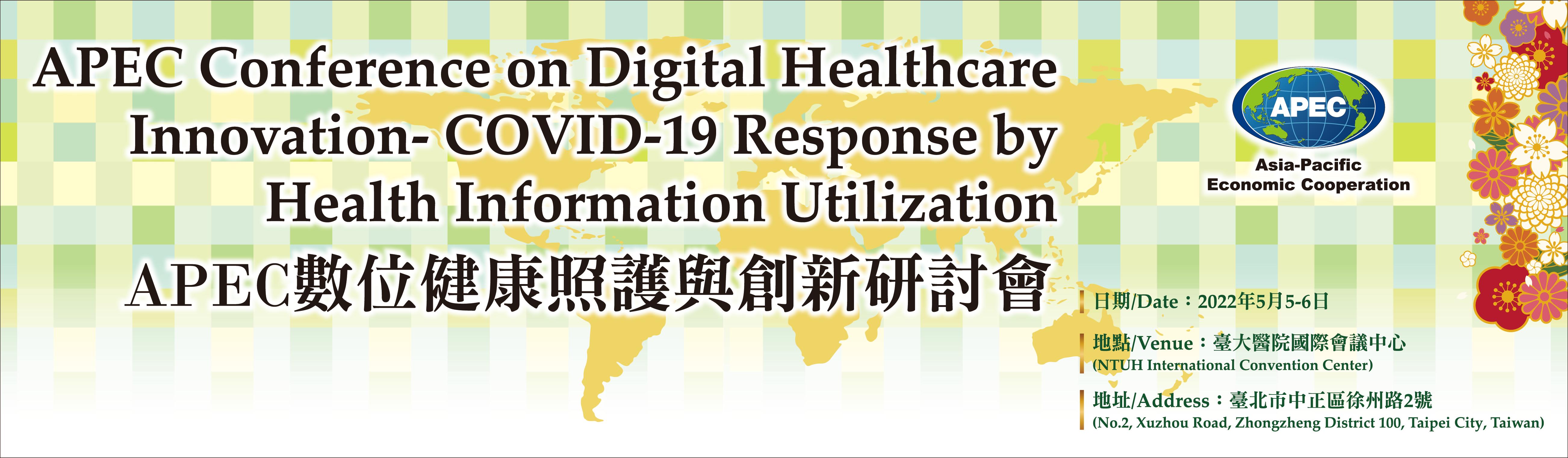 APEC數位健康照護與創新研討會