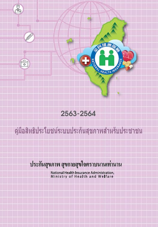 2020-2021全民健康保險民眾權益手冊(泰文版)