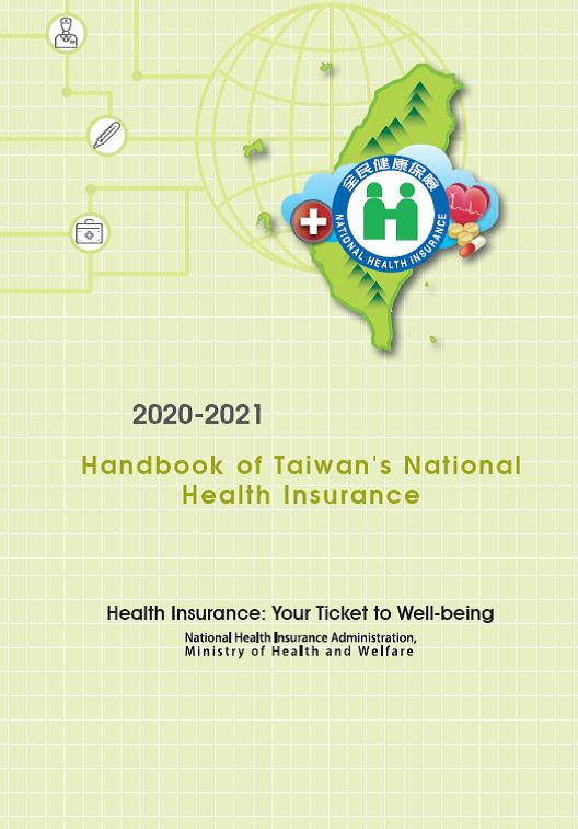 2020-2021全民健康保險民眾權益手冊(英文版)