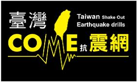 台灣抗震網