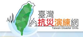 台灣抗災演練網