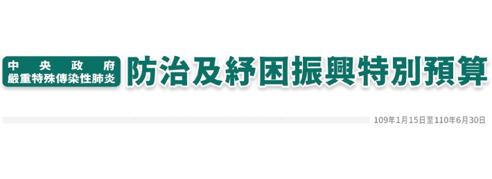 武漢肺炎防治及紓困振興特別預算