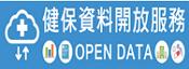 健保資料開放服務
