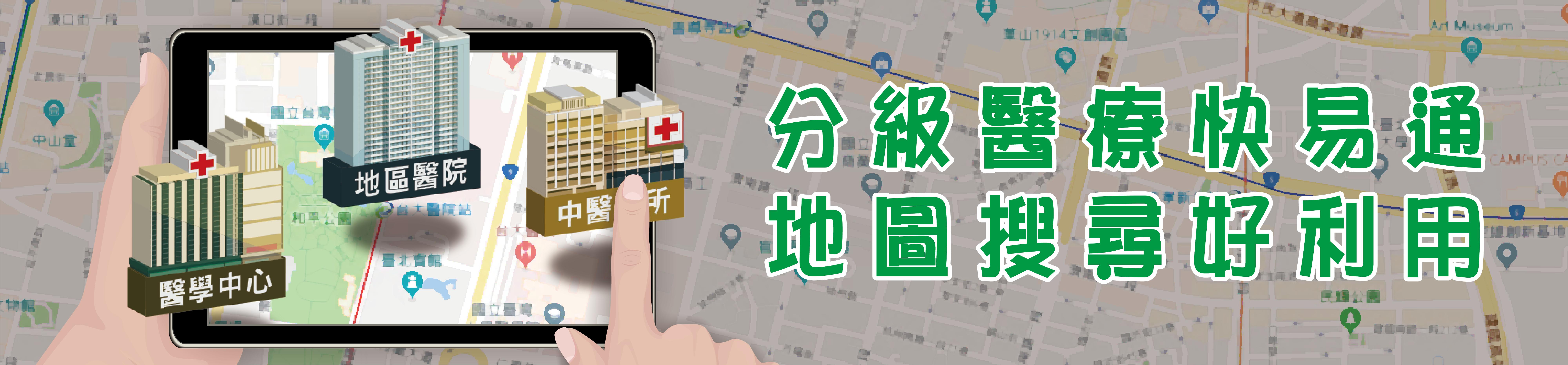 分級醫療快易通,地圖搜尋好利用