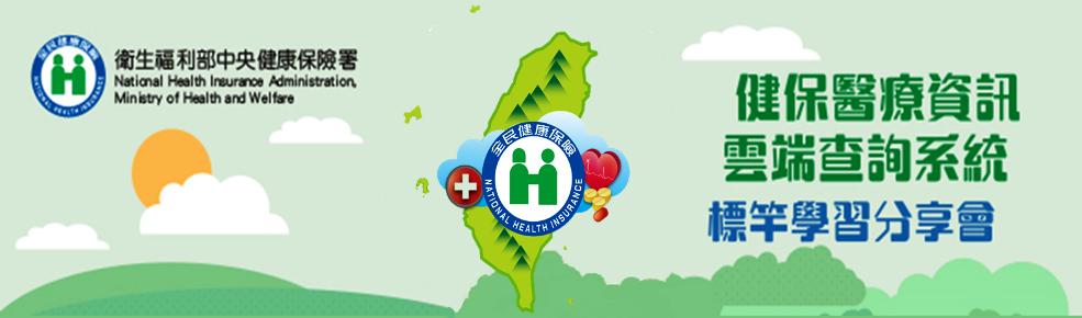 健保醫療資訊雲端查詢系統標竿學習分享會報名網站
