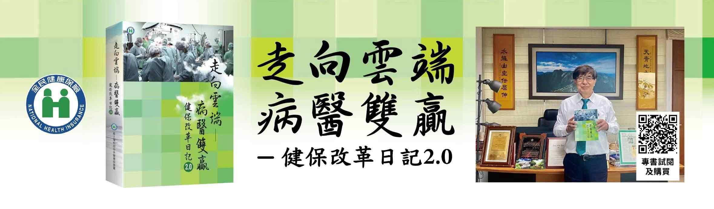 健保改革日記2.0