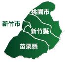 服務轄區-北區業務組,包括桃園市、新竹市、新竹縣、苗栗縣