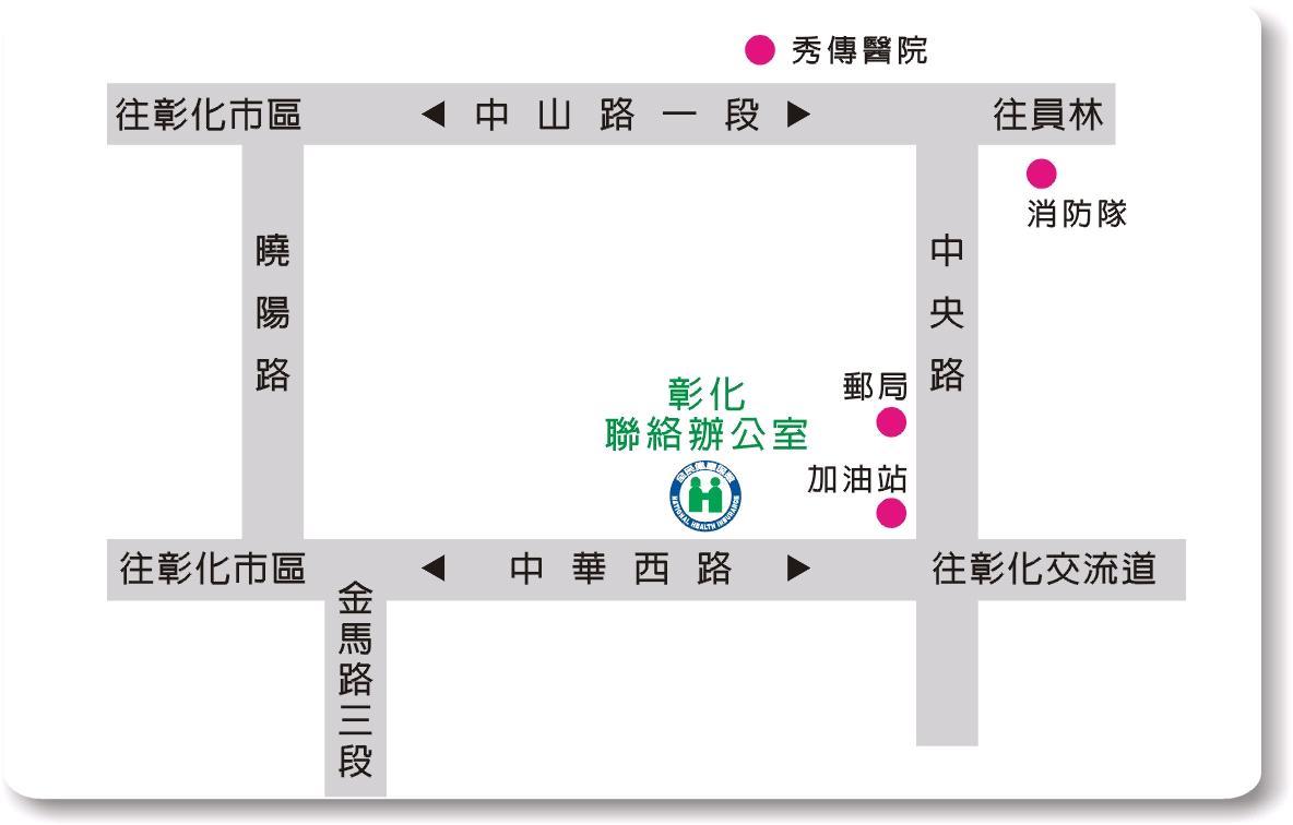 辦公室地點-中區業務組,彰化聯絡辦公室地圖
