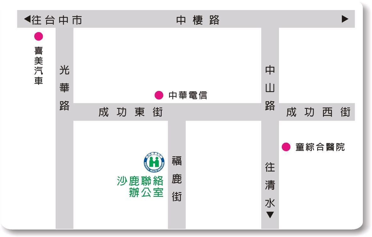 辦公室地點-中區業務組,沙鹿聯絡辦公室地圖