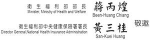衛生福利部部長 蔣丙煌以及衛生福利部中央健康保險署署長 黃三桂 敬邀