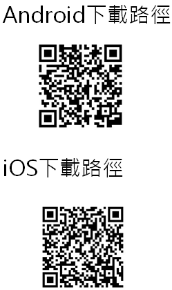 Android及IOS下載路徑