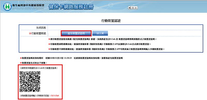 點選【產生裝置認證碼】,畫面顯示QR-Code及裝置認證碼