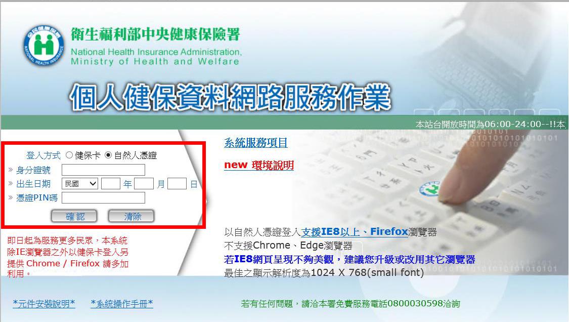 以自然人憑證登入個人健保資料網路服務作業