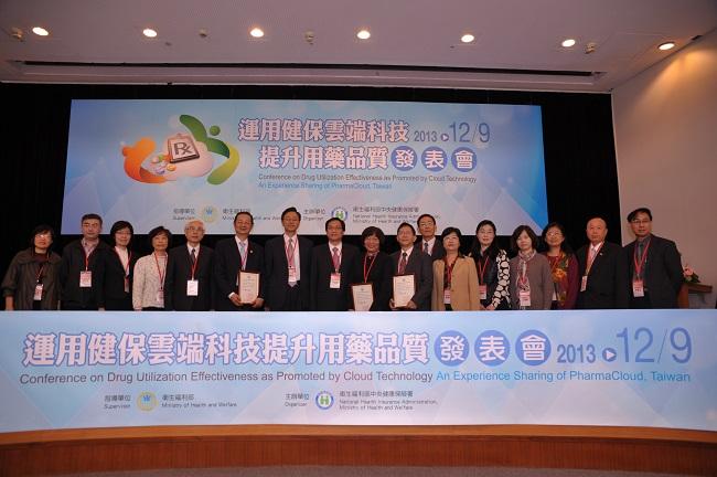 1021209舉辦「運用健保雲端科技提升用藥品質發表會」