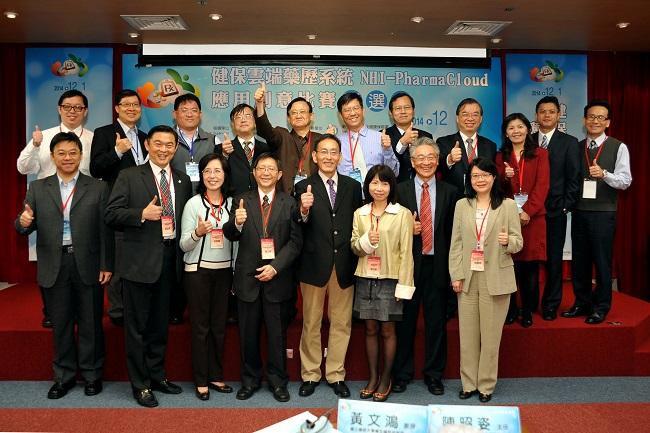 1031201舉辦「健保雲端藥歷系統應用創意比賽」。