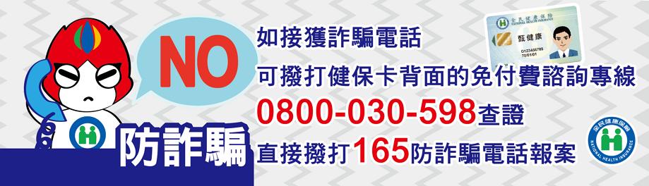 如接獲詐騙電話,一、可撥打免付費電話0800-030-598查證。二、直接撥打165防詐騙電話報案。