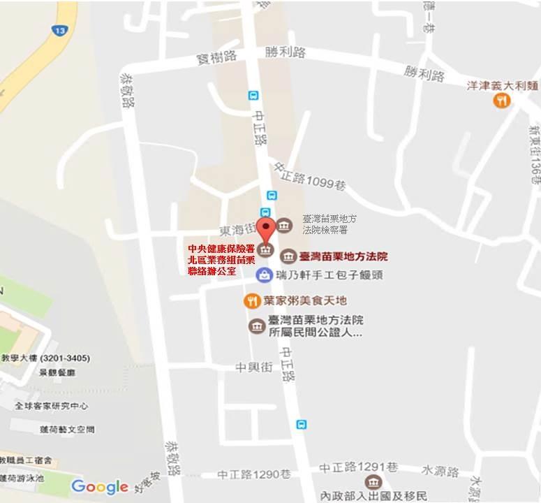 北區業務組苗栗聯絡辦公室交通位置圖
