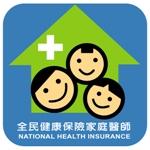 全民健康保險家庭醫師娃娃標誌