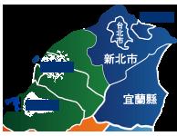 服務轄區-臺北業務組,包括臺北市、新北市、基隆市、宜蘭縣、金門縣、連江縣