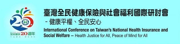 2015/4/17臺灣全民健康保險與社會福利國際研討會–健康平權、全民安心