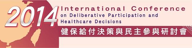 2014/12/12健保給付決策與民主參與研討會