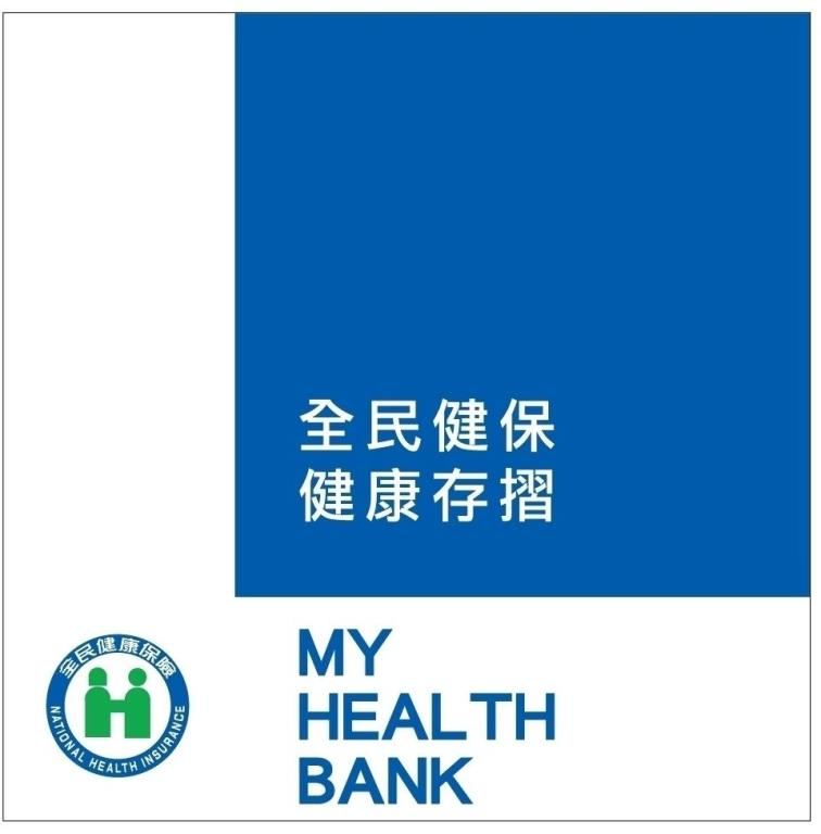 全民健保健康存摺MY HEALTH BANK標誌