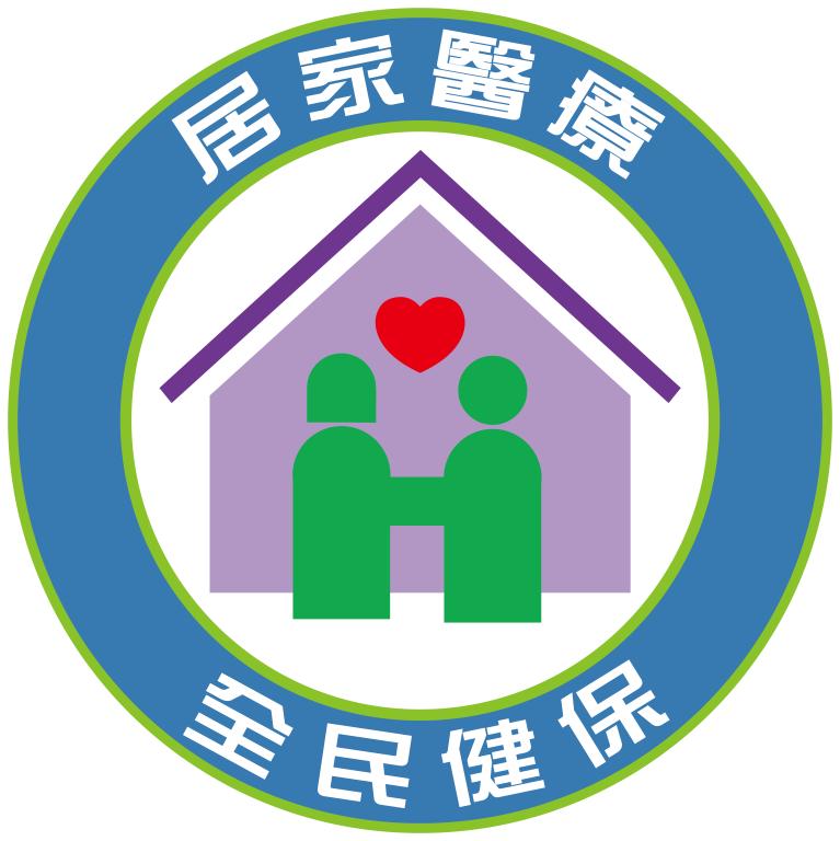 全民健保居家醫療標誌