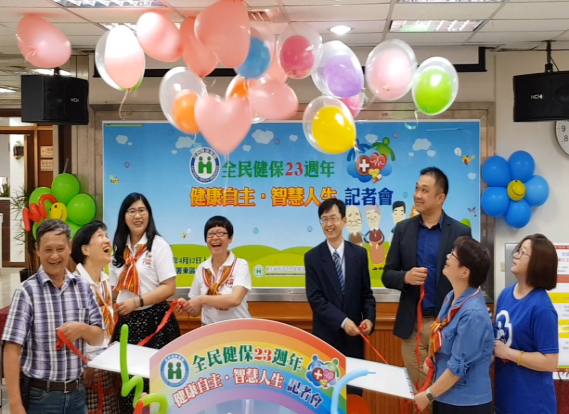 全民健保23週年安寧話劇公演