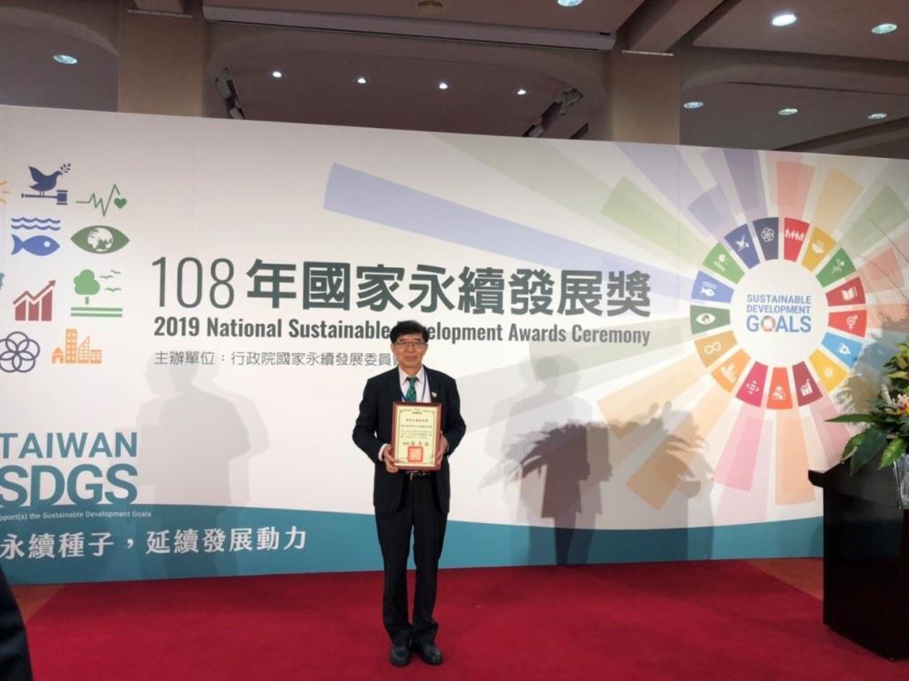 1081125國家永續發展獎入選獎