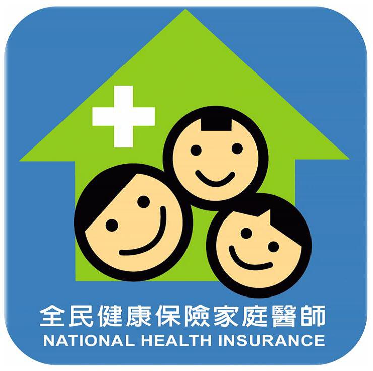 全民健康保險家庭醫師