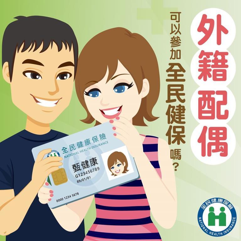 外籍配偶可以參加全民健保嗎?