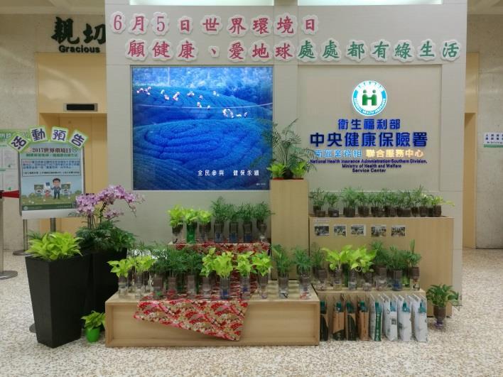 世界環境日聯合服務中心實景佈置及贈送手作之環保小盆栽照片
