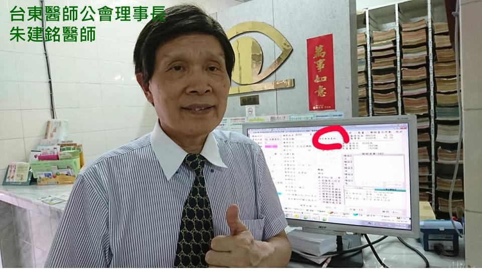 台東醫師公會理事長