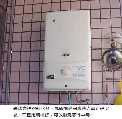 確定所有燃料燃燒裝置如熱水器、瓦斯爐等,是由合格技師正確安裝,而且定期檢修